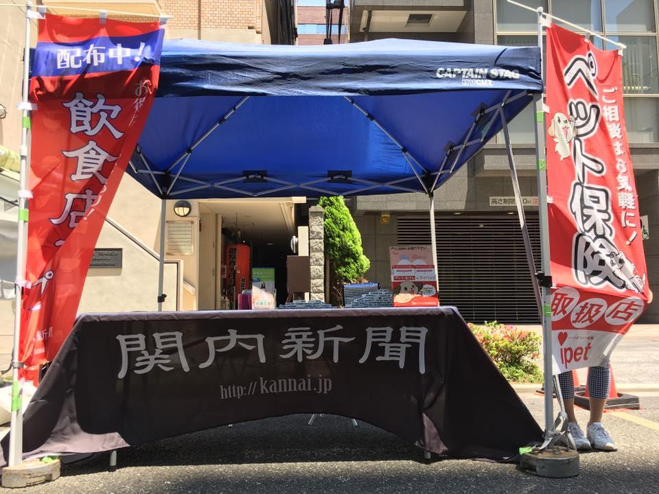 横浜関内で開催されたフード&フェスタにペット保険ブースを出店しました